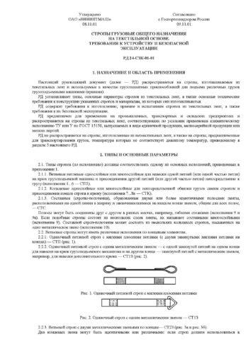 РД 24-СЗК-01-01