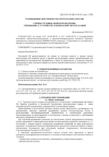 РД 10-33-93