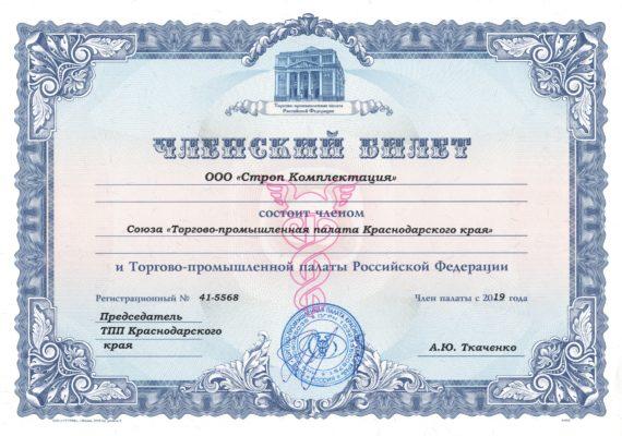 """Членский билет """"Торгово-промышленной палаты Краснодарского края"""""""