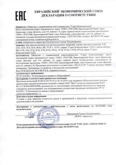 Декларация о соответствии EAC (канатные, цепные стропы)