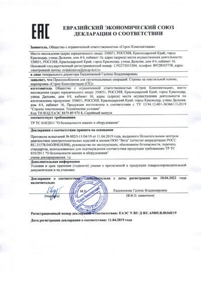 Декларация о соответствии EAC (текстильные стропы)